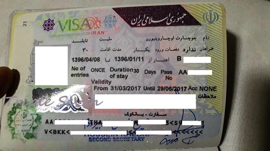 11 Iran visa.jpg