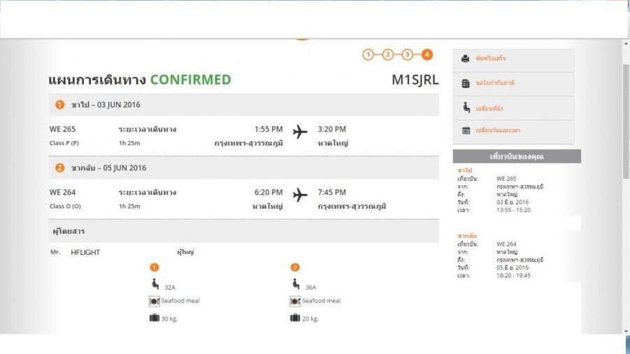 info flight.jpg