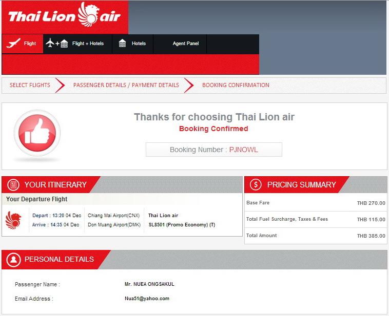 lionconfirmed.jpg